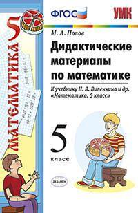 Математика. 5 кл.: Дидактические материалы к учеб. Виленкина ФГОС