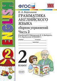 Английский язык. 2 кл.: Грамматика англ. яз.: Сборн. упражн. Ч.2 к уч.Верещ