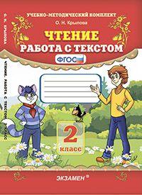 Чтение. 2 кл.: Работа с текстом (ФГОС)