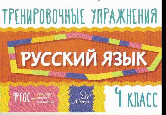 Русский язык. 4 класс ФГОС