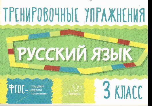 Русский язык. 3 класс ФГОС