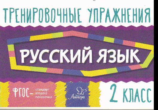 Русский язык. 2 класс ФГОС