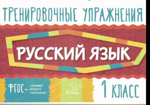 Русский язык. 1 класс ФГОС