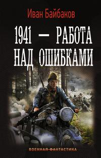 1941 - Работа над ошибками