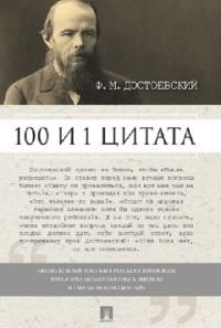 100 и 1 цитата. Достоевский Ф.М.