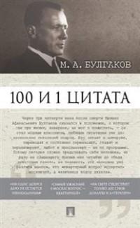 100 и 1 цитата. Булгаков М.А.