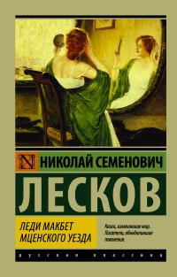 Леди Макбет Мценского уезда: Сборник