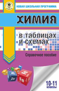 Химия в таблицах и схемах. 10-11 классы