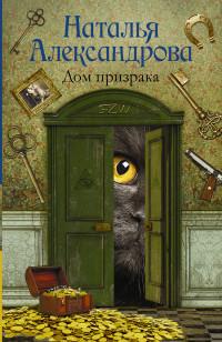 Дом призрака: Роман