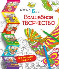 Раскраска Волшебное творчество: Комплект из 6 книг