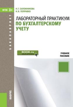 Лабораторный практикум по бухгалтерскому учету: Учеб. пос.