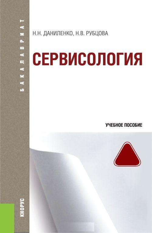 Сервисология: Учебное пособие