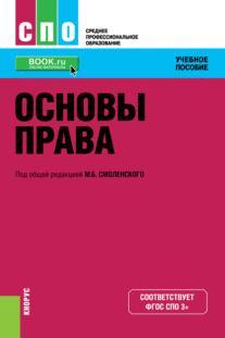 Основы права: Учебное пособие ФГОС