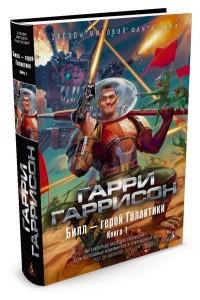 Билл - герой Галактики: Книга 1: Романы, рассказ
