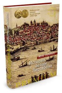 История осады Лиссабона: Роман