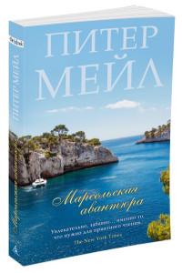 Марсельская авантюра: Роман