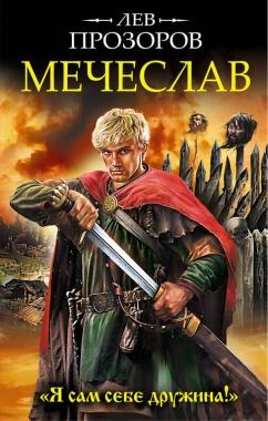 """Мечеслав. """"Я сам себе дружина!"""""""