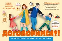 Настольная Договоримся: Психологическая игра для всей семьи
