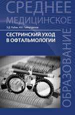Сестринский уход в офтальмологии: учеб. пособие