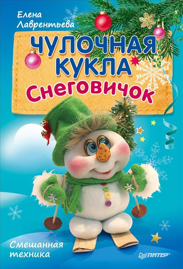 Чулочная кукла. Снеговичок: Смешанная техника