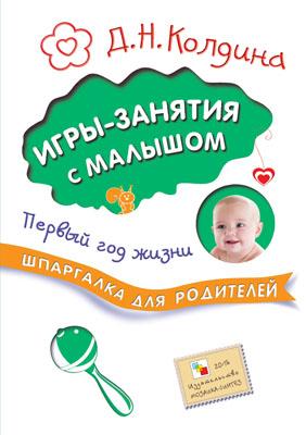 Шпаргалка для родителей: Игры-занятия с малышом. Первый год жизни
