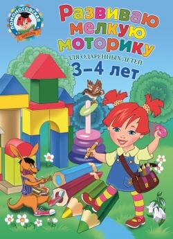 Развиваю мелкую моторику: для детей 3-4 лет (для одаренных детей)