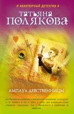 Амплуа девственницы: Роман