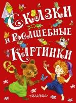 Сказки и волшебные картинки: Комплект из 5-ти книг
