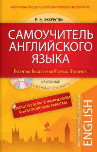 Самоучитель английского языка: С ключами ко всем упражнениям и контрольным