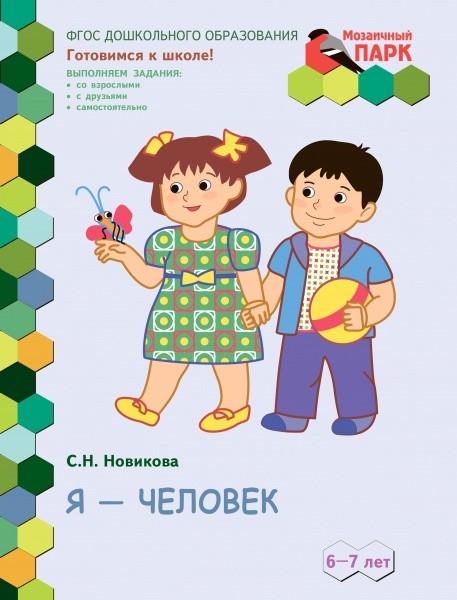Я-человек! Развивающая тетрадь для детей подгот. к шк.гр. ДОО 2 полуг 6-7 л