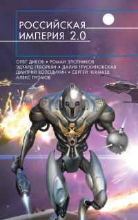 Российская империя 2.0