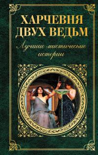 Харчевня двух ведьм. Лучшие мистические истории