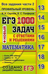 ЕГЭ. Математика. 1000 задач с ответами и решениями. Профильный уровень