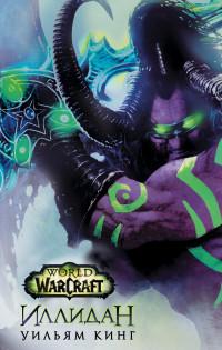 World of Warcraft. Иллидан: Фантастический роман