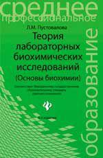 Теория лабораторных биохимических исследований (основы биохимии)