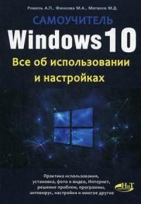 Windows 10. Все об использовании и настройках: Самоучитель
