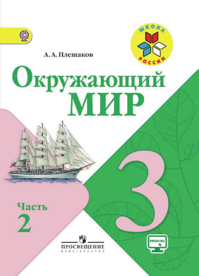 Окружающий мир. 3 кл.: Учебник: В 2 ч. Ч.2 (ФГОС) /+833252/