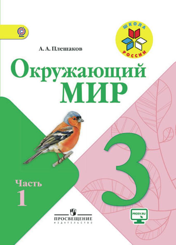 Окружающий мир. 3 кл.: Учебник: В 2 ч. Ч.1 (ФГОС) /+833253/