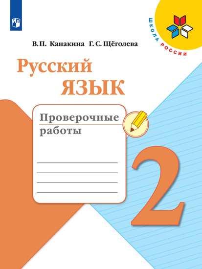Русский язык. 2 кл.: Проверочные работы ФГОС /+861933/
