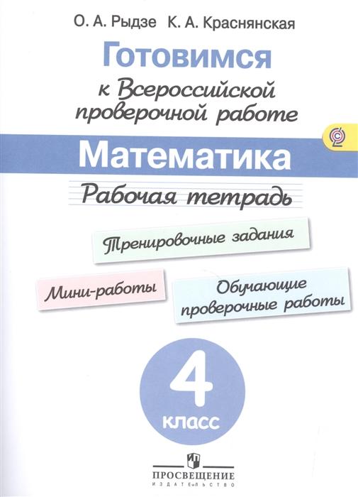 Математика. 4 кл.: Рабочая тетрадь ФГОС /+823587/