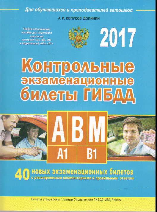 Контрольные экзаменационные билеты ГИБДД для ... А, В, М на 2017 год