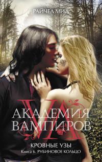 Академия вампиров. Кровные узы: Кн. 6: Рубиновое кольцо