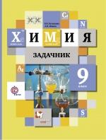 Химия. 9 кл.: Задачник (ФГОС) /+678161/