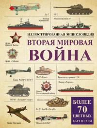 Вторая мировая война: иллюстрированная энциклопедия