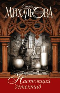 Настоящий детектив: В 4-х книгах