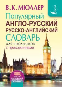 Популярный англо-русский русско-английский словарь для школьников с прилож