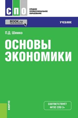 Основы экономики: Учебник ФГОС СПО З+