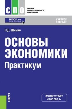 Основы экономики: Практикум: Учебное пособие ФГОС СПО З+