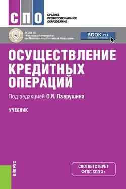 Осуществление кредитных операций: Учебник ФГОС СПО З+
