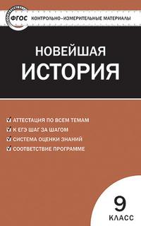 Новейшая история. 9 кл.: Всеобщая история ФГОС
